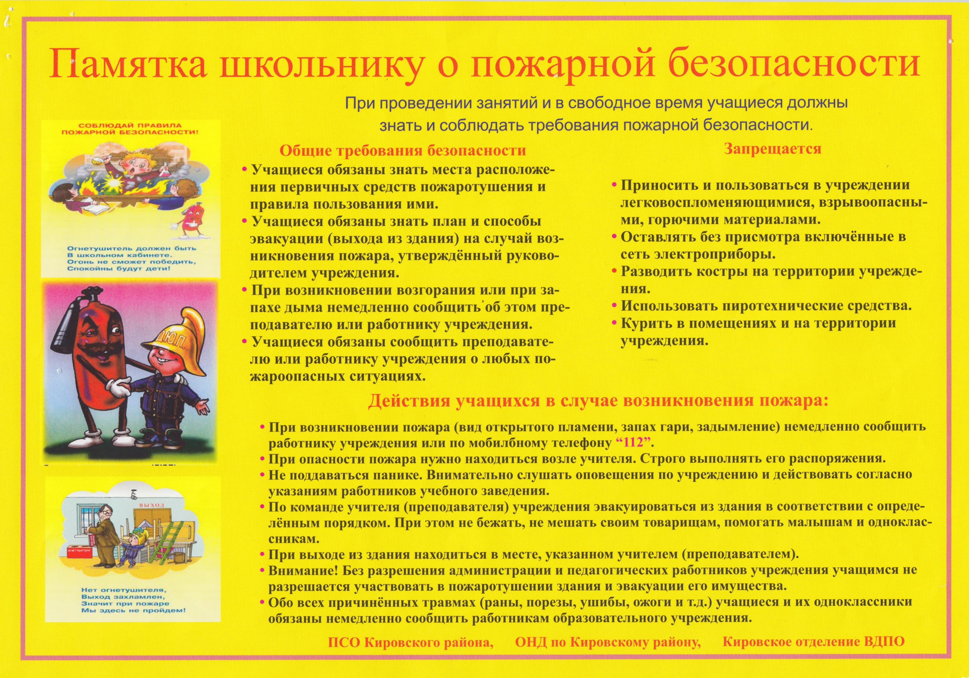 Памятка школьнику о пожарной безопасности - 2